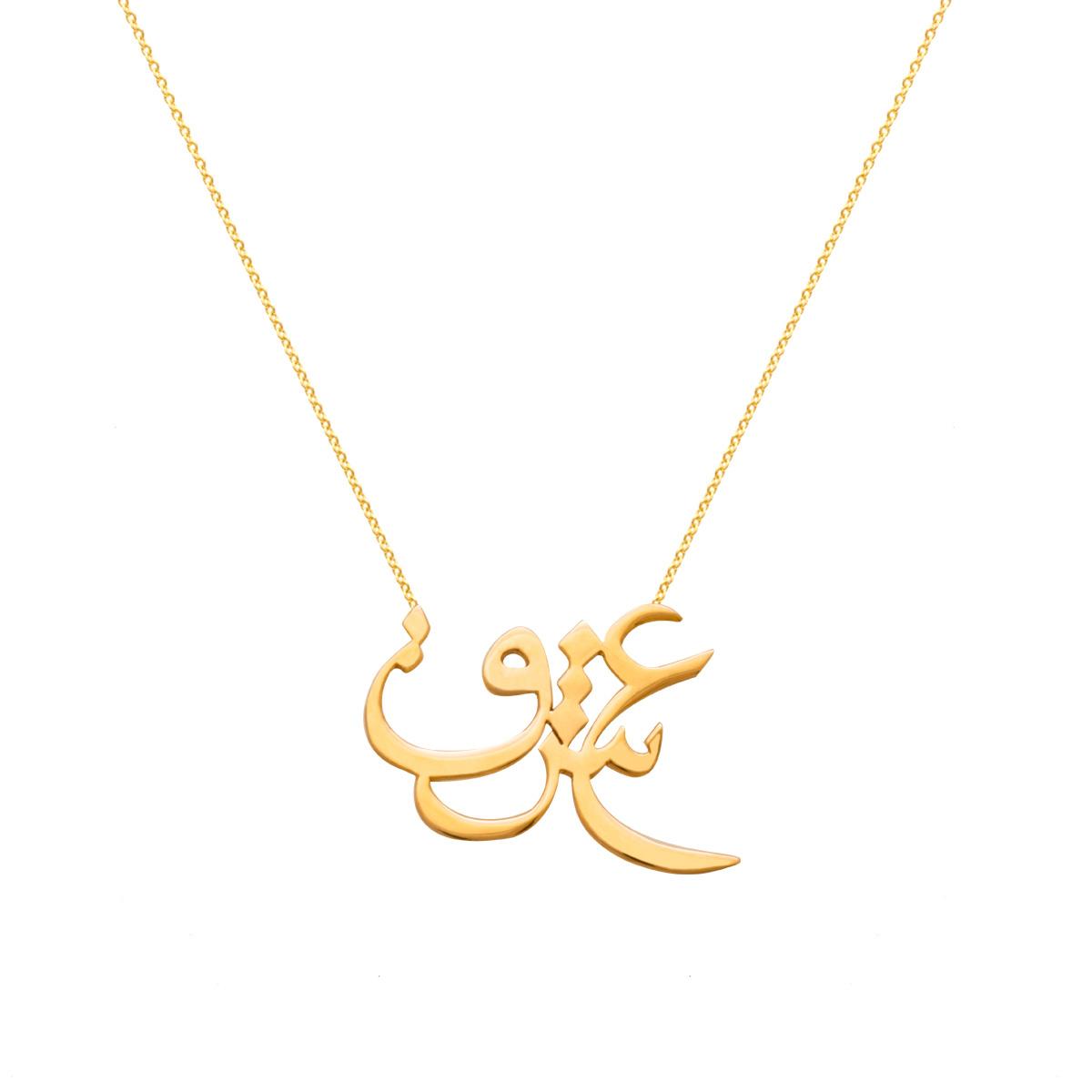 پرسته گردنبند طلا عشق بزرگ
