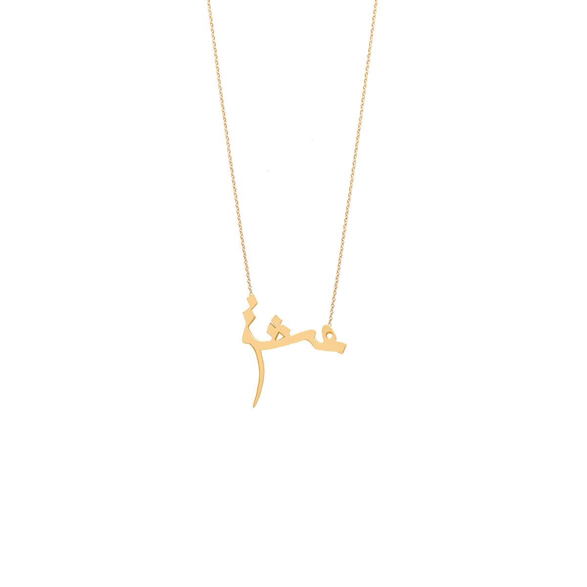 پرسته گردنبند طلا عشق کوچک