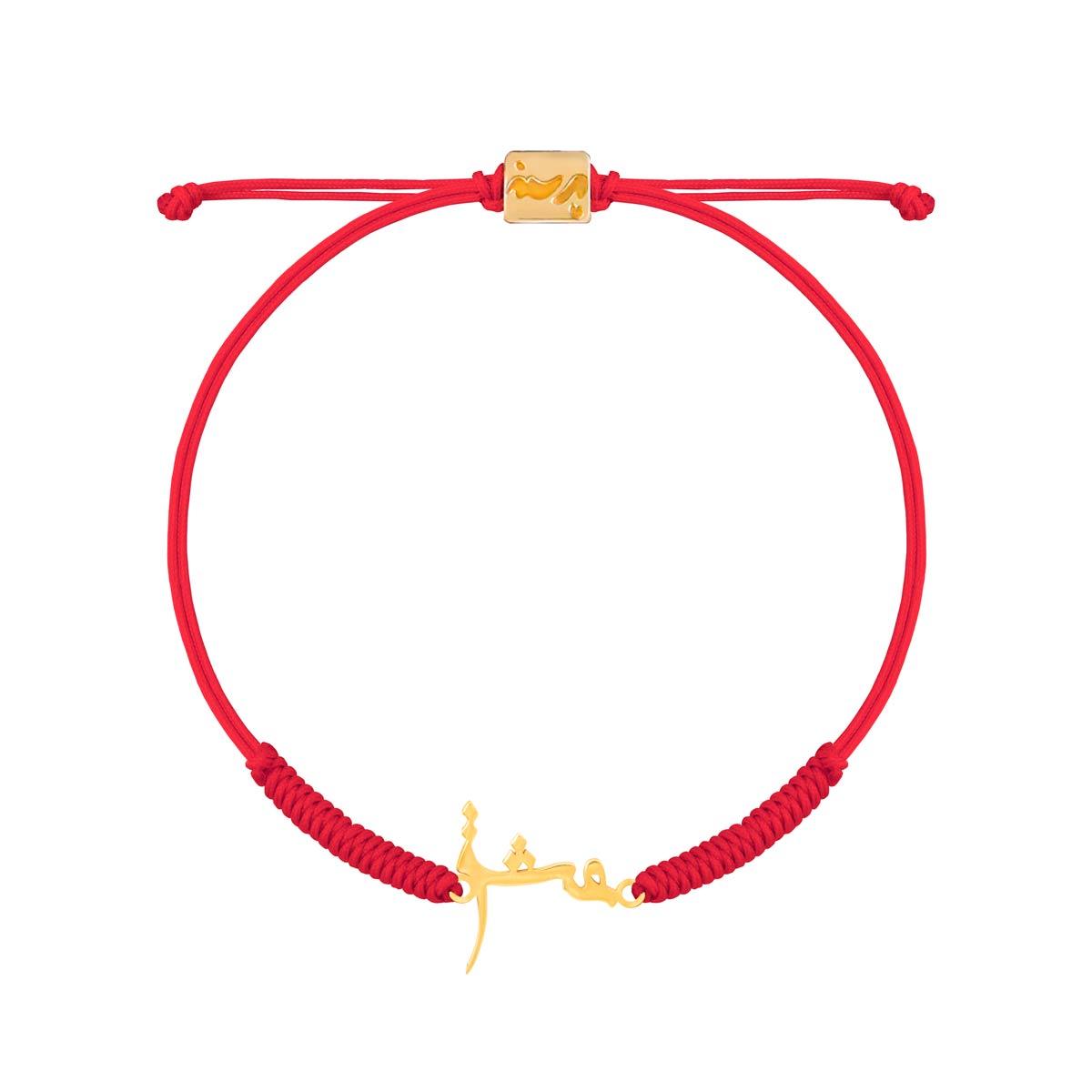 دستبند طلا بافت عشق کوچک |parasteh