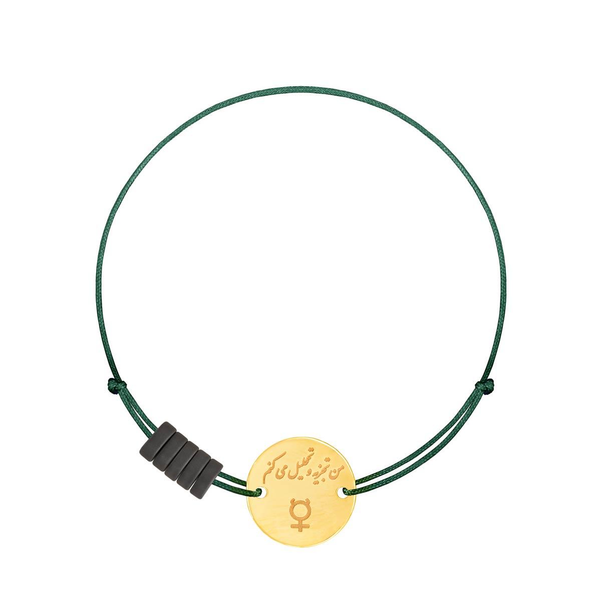 دستبند طلا بافت نماد ماه شهریور