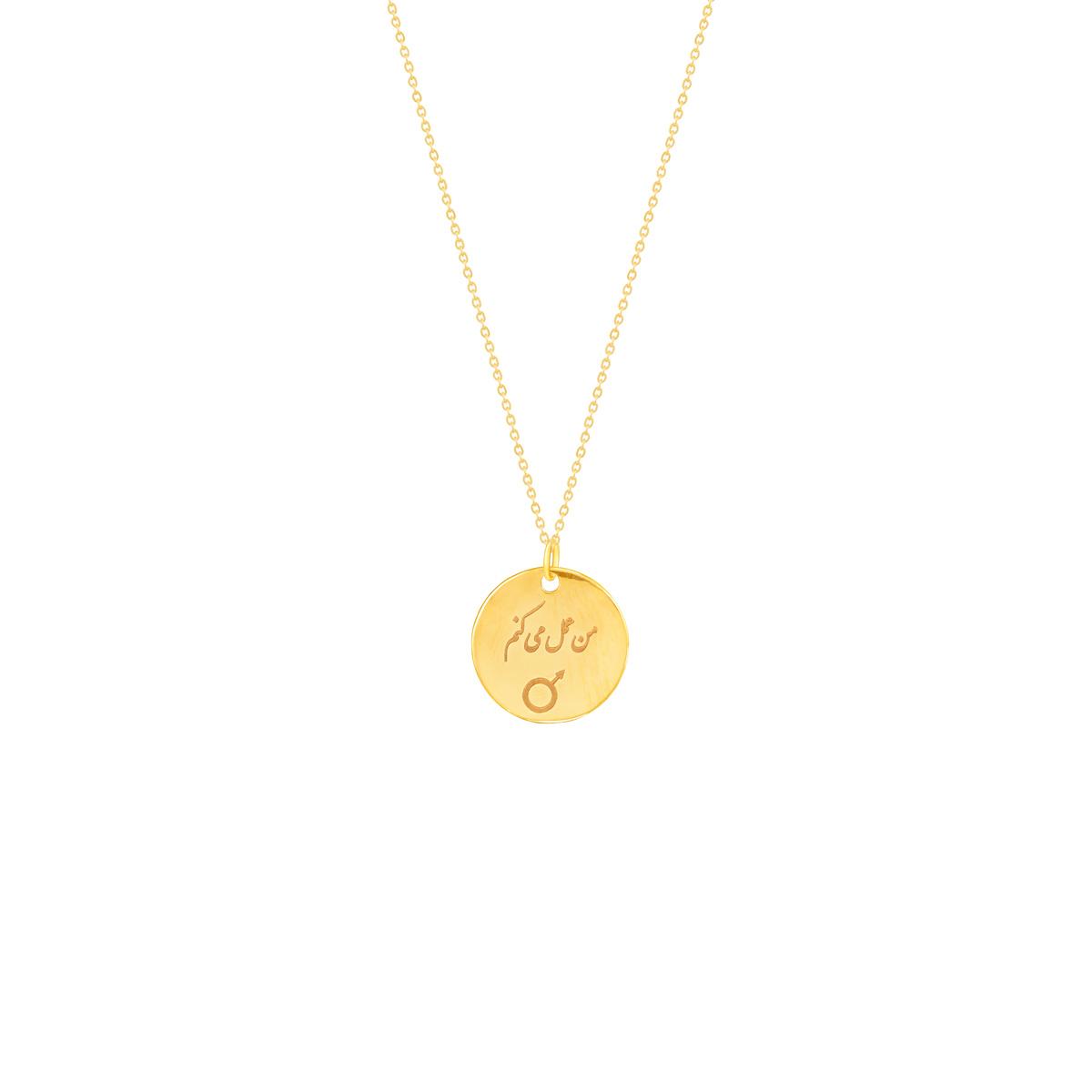 گردنبند طلا نماد ماه فروردین