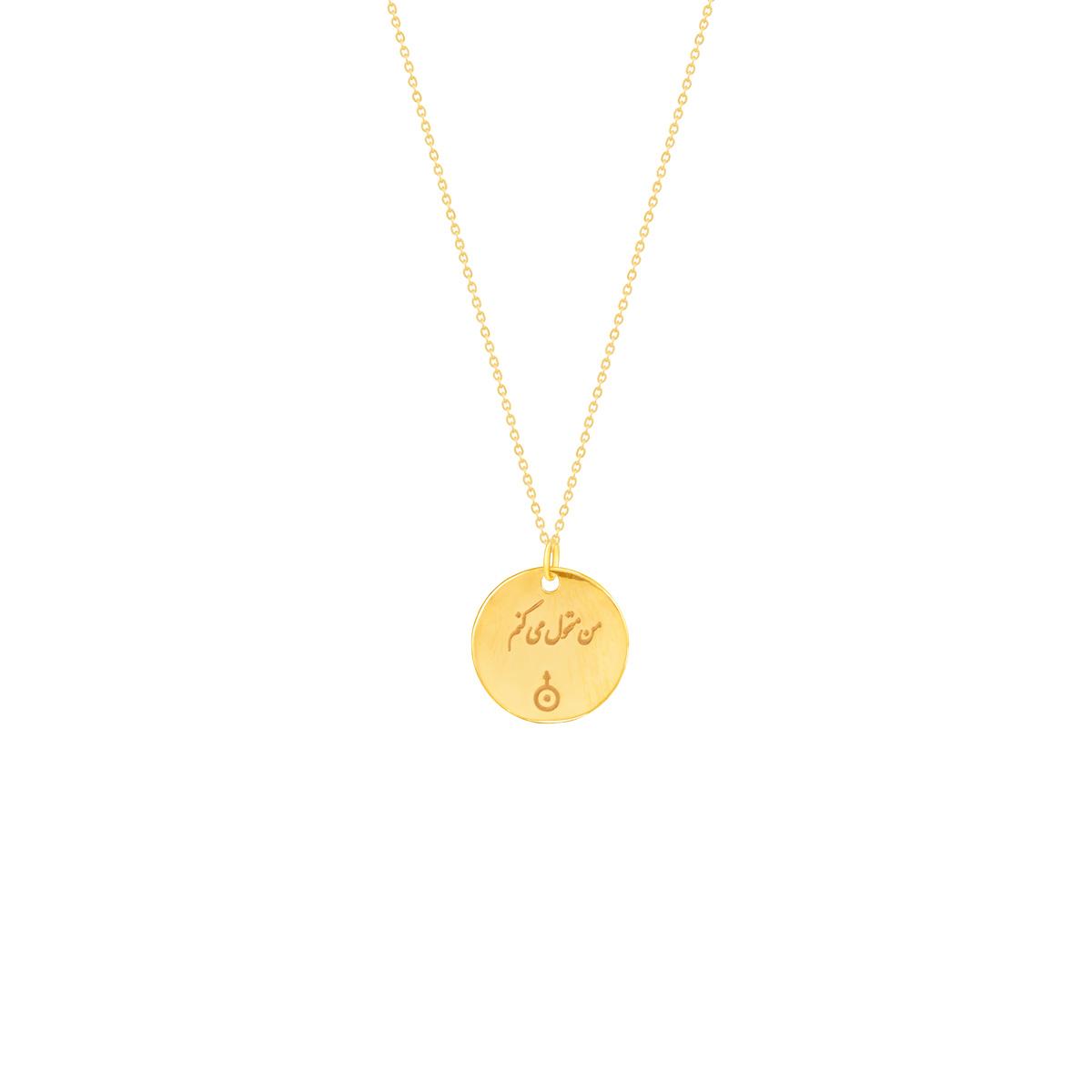 گردنبند طلا نماد ماه بهمن