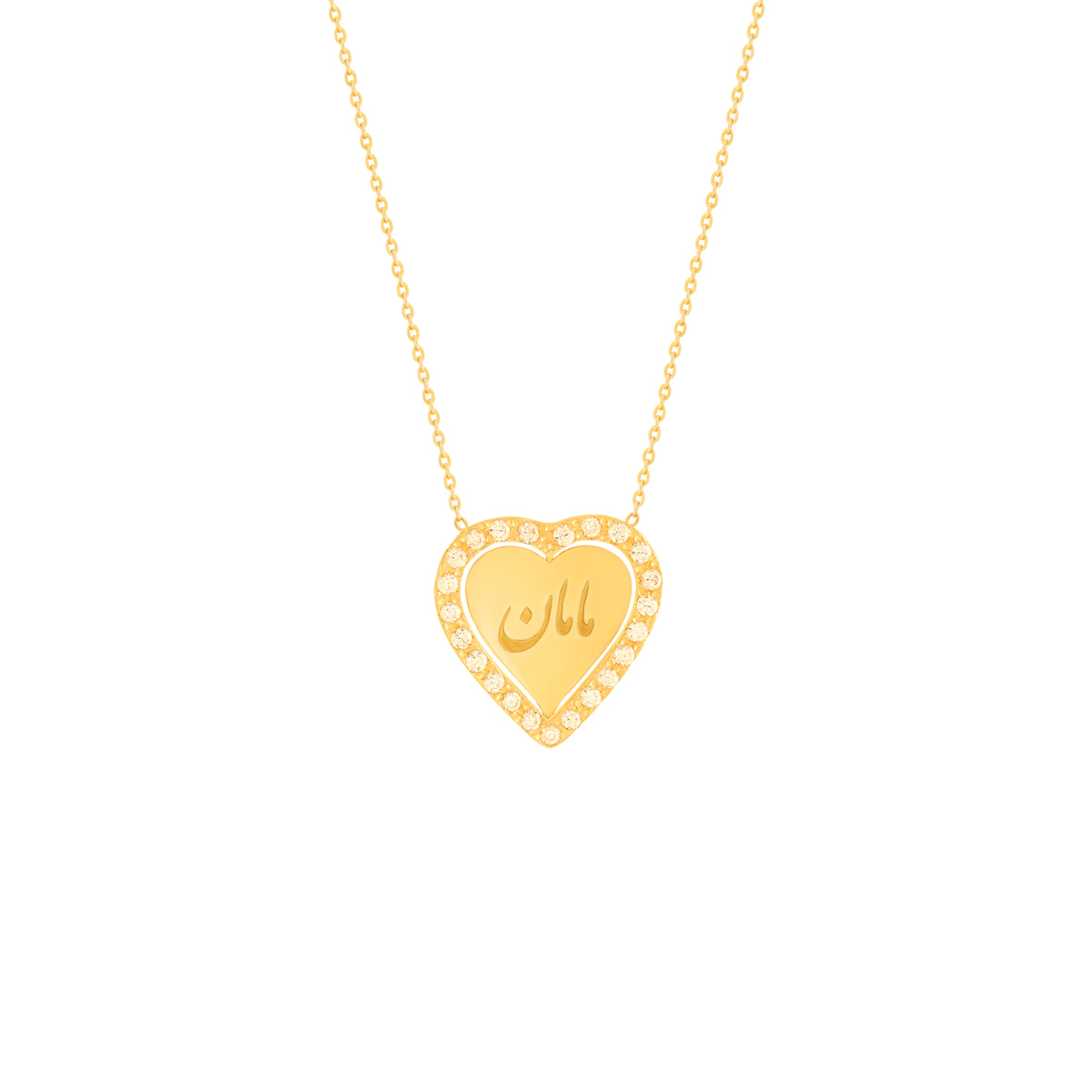 گردنبند طلا قلب متحرک و حکاکی مامان